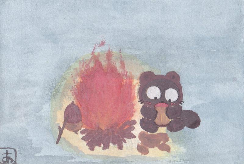 タヌキがたき火でどんぐりを焼いて食べている水彩画