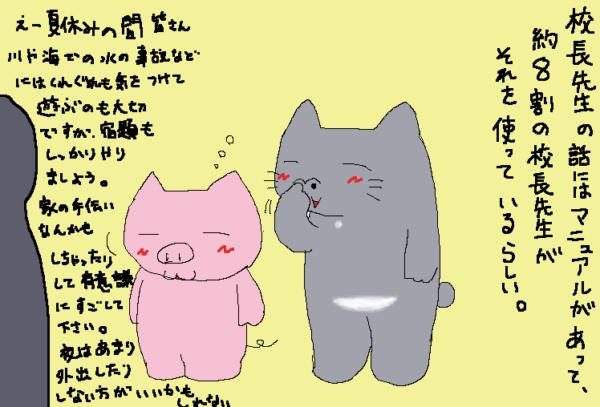校長先生の長い話に耐え切れず、居眠りするブタと鼻をほじる猫のイラスト
