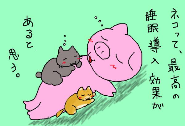 ネコ=睡魔のイラスト