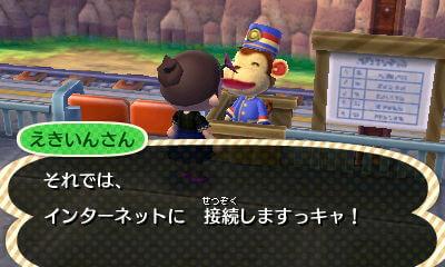 『とびだせどうぶつの森』で通信プレイしてみた【3DSソフト】
