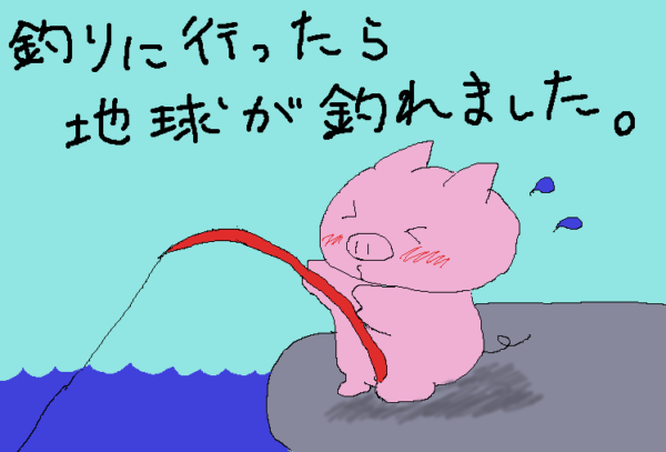 釣りに行ったら地球を釣り上げたイラスト