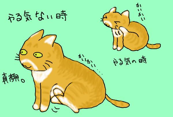 やる気なく、後ろ足でカイカイする猫のイラスト