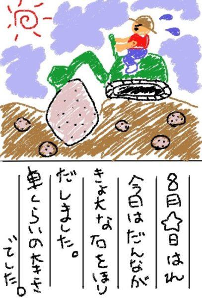 新規就農の思い出【巨大な石発掘】