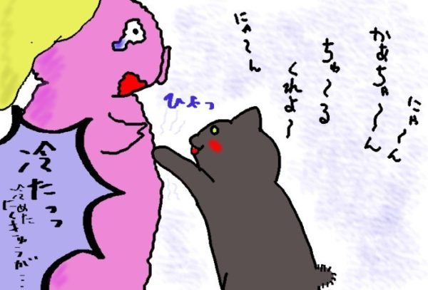 灰色猫ししゃもの気づかい