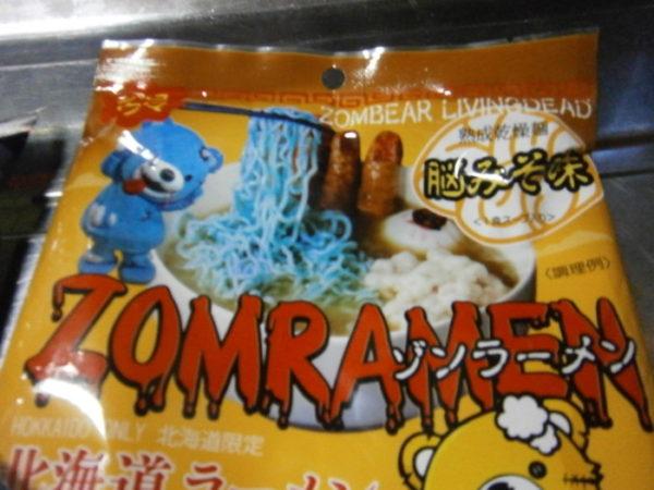 休日にゾンラーメンを食べてみた。