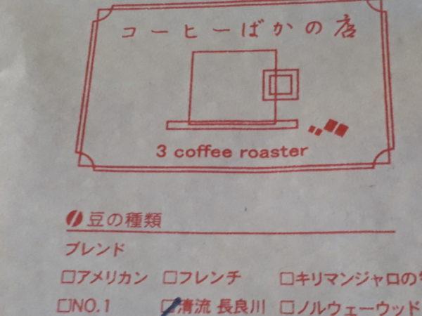 楽天ポイントで美味しいコーヒーを楽しもう。
