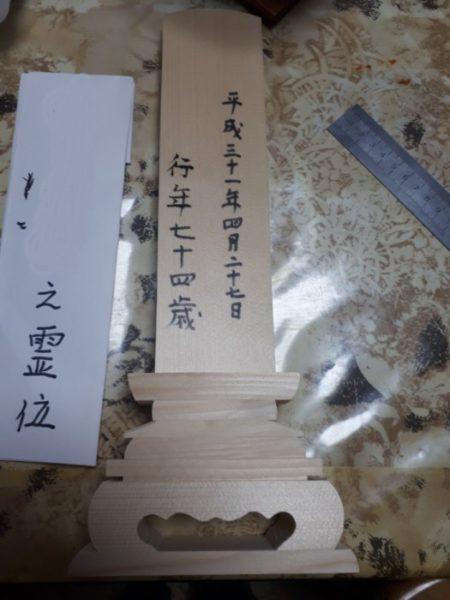 ぷこ父の葬儀【統合失調症の兄と共に、父を直葬で送る】・位牌