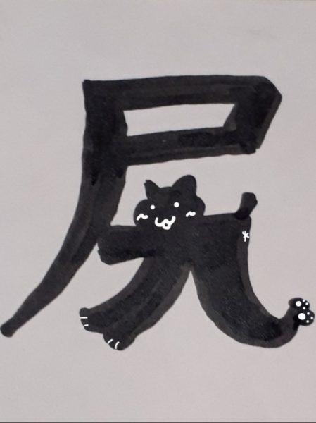 ぷっこ家の今年の漢字2019