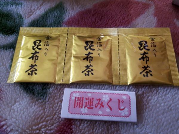 金箔入りおみくじ付のこぶ茶