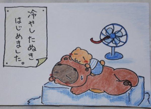 冷やしたぬきはじめましたのイラストシロクマも添えて