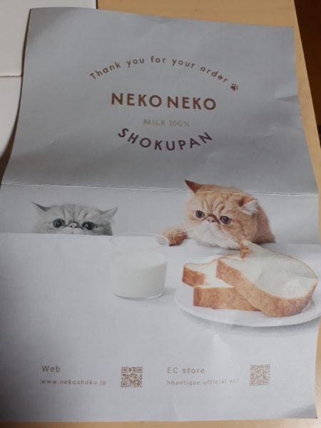 猫のいるお家にやってくる、猫な物たち 猫食パン
